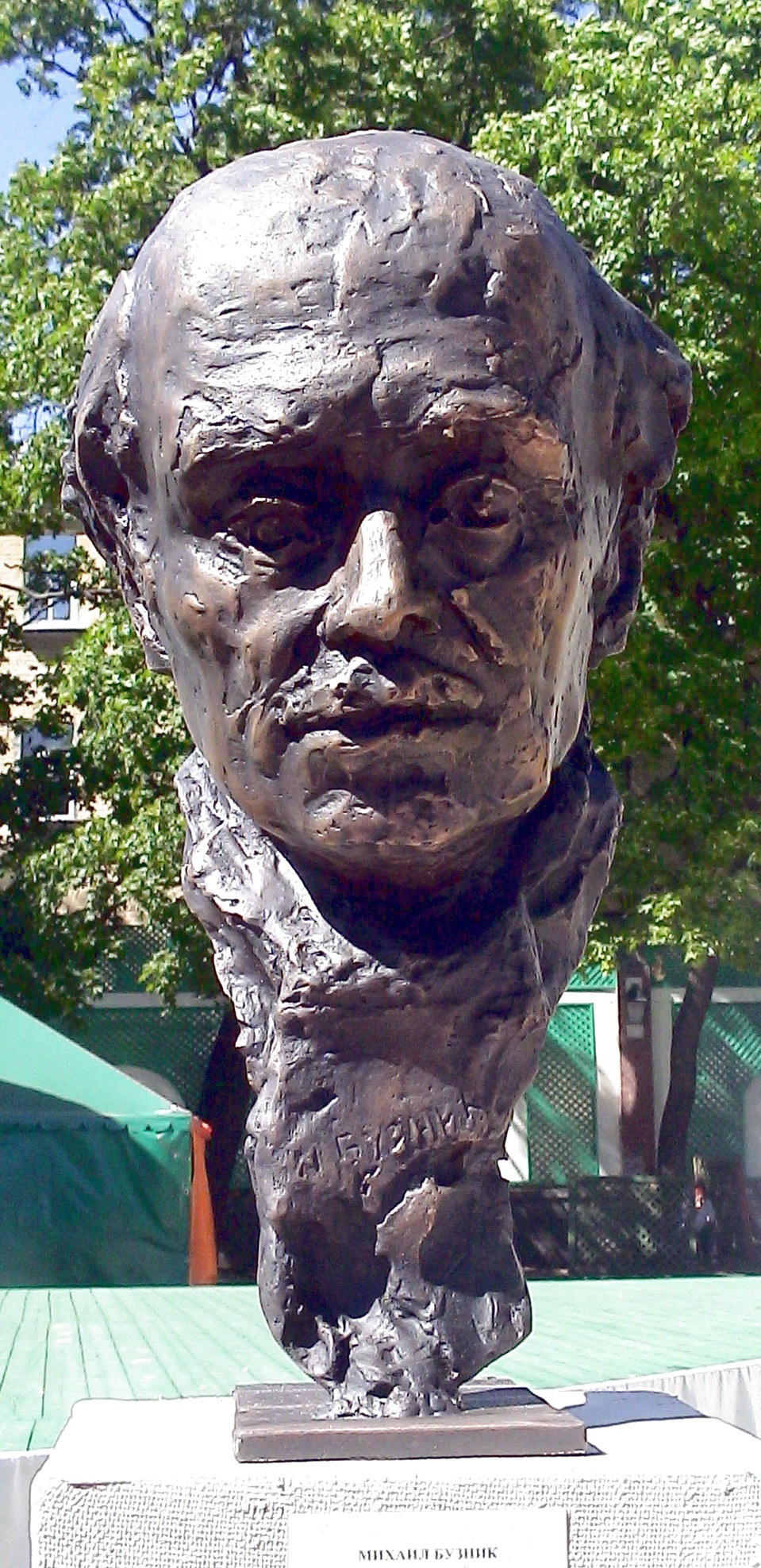 Михаил Бузник. Поэт. Россия